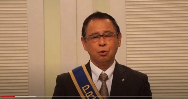 会長挨拶と幹事報告動画(2020年4月21日)