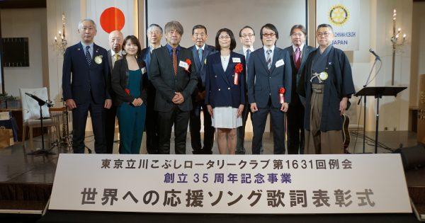 35周年記念事業 『世界への応援ソング歌詞』表彰式開催!