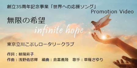 無限の希望
