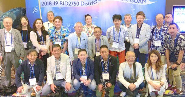 2018-19年度 国際ロータリー第2750地区(グアム)地区大会